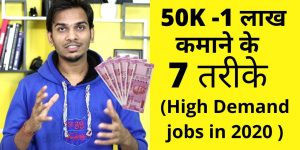 7 Highly Demanded Jobs in 2020