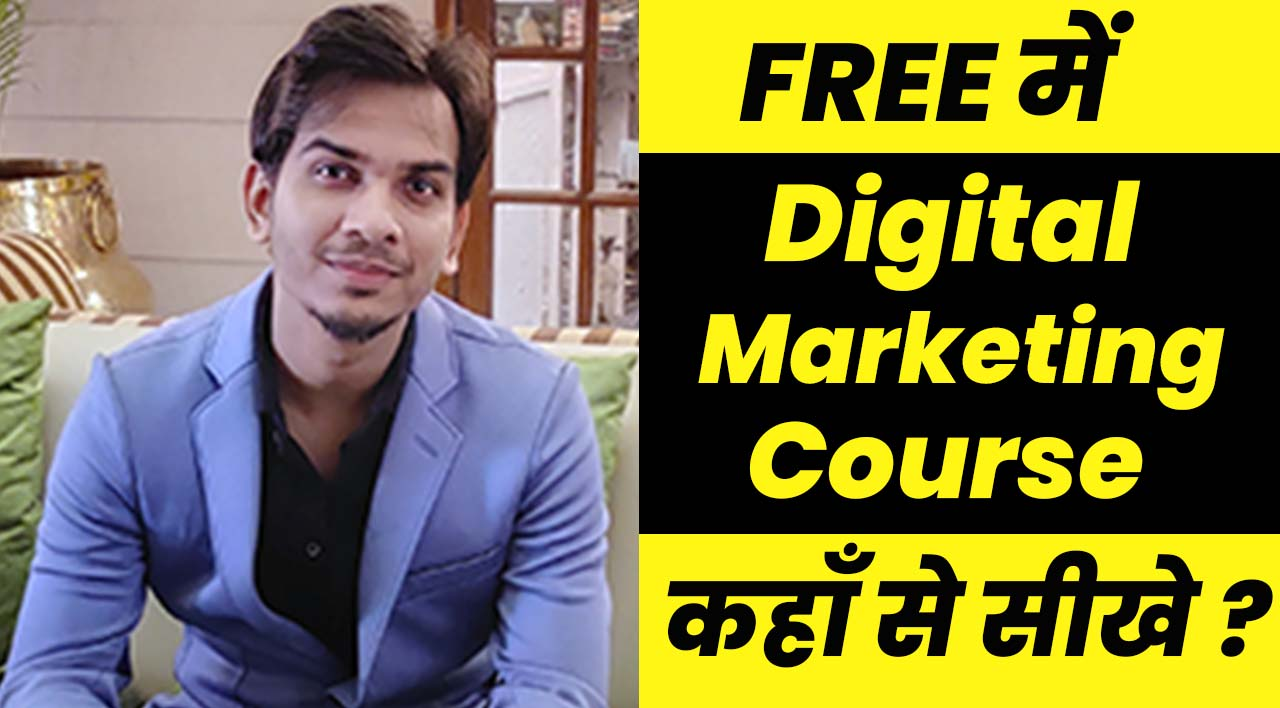 Free Digital Marketing Course
