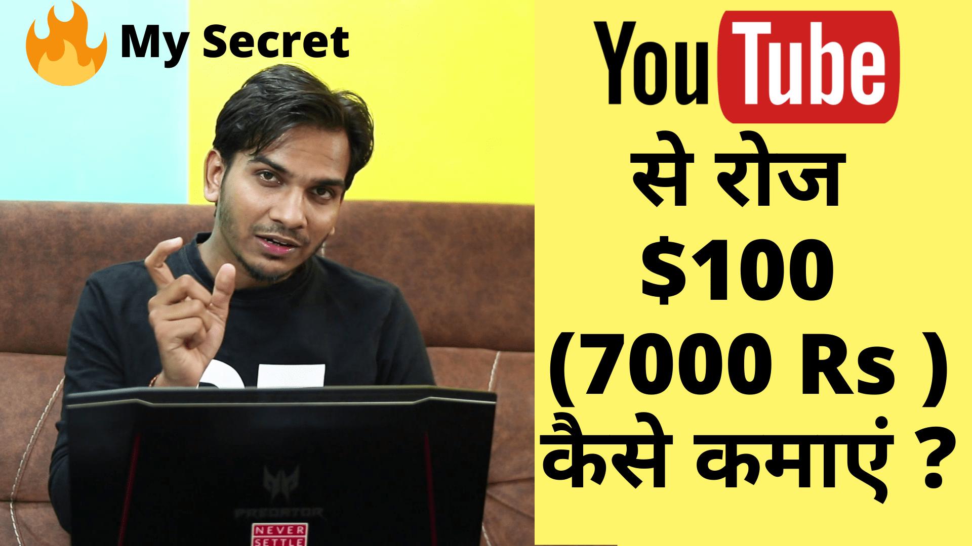 youtube se 100 dollar roj kaise kamaye