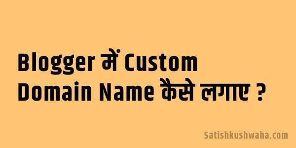 Blogger में Custom Domain Name कैसे लगाए