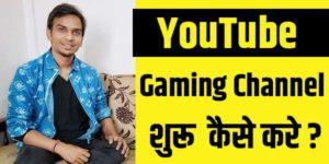 Youtube Gaming Channel Shuru Kaise Kare