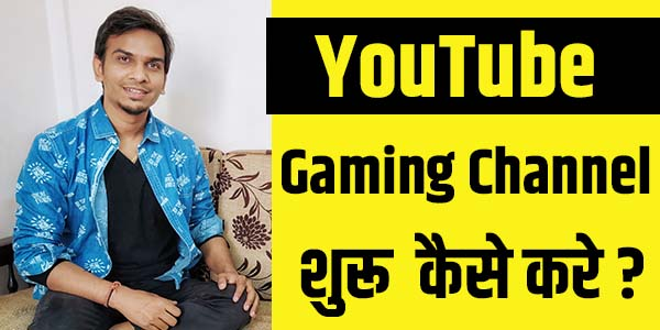 Youtube Gaming Channel Shuru Kaise Kare