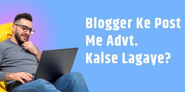 blogger ke post me ad kaise lagaye