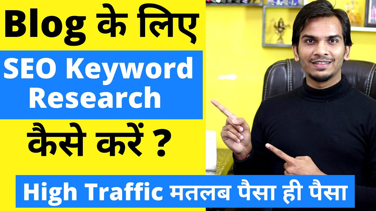 Keyword Research Kaise karte hai