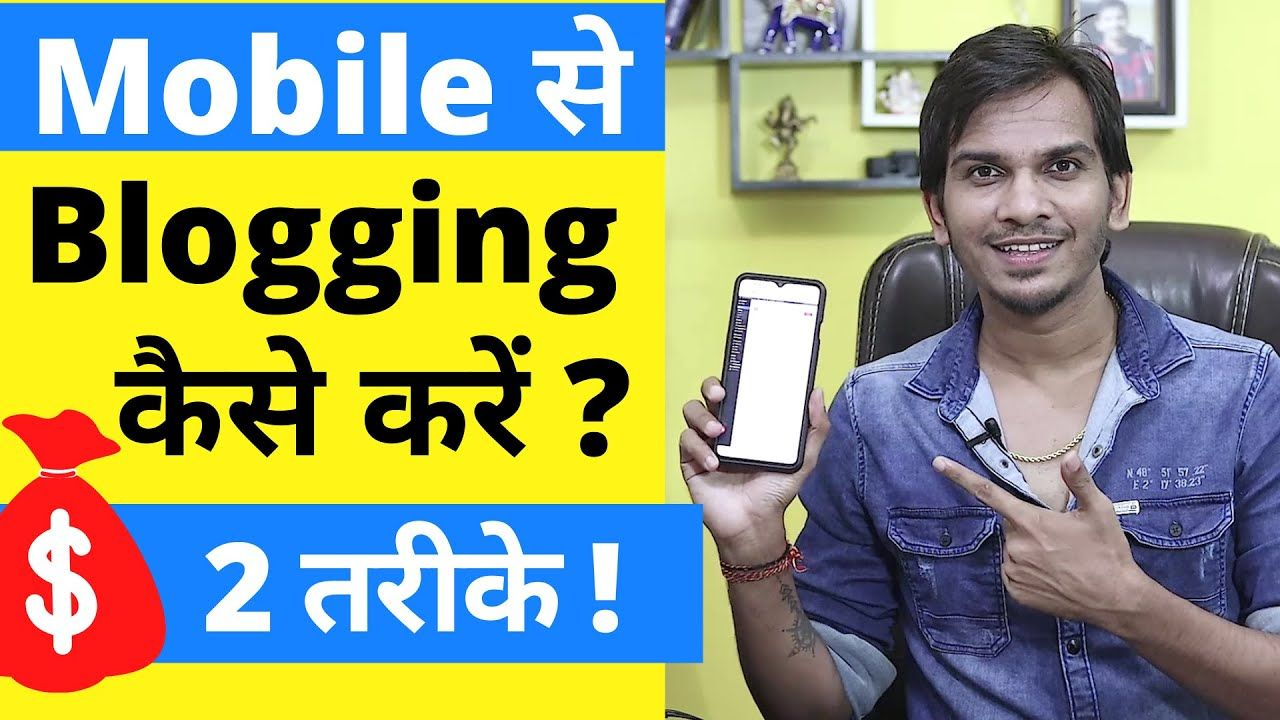 Phone se blogging kaise kare