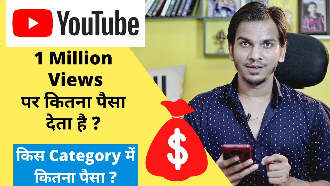 youtube 1 million views par kitne paise deta hai