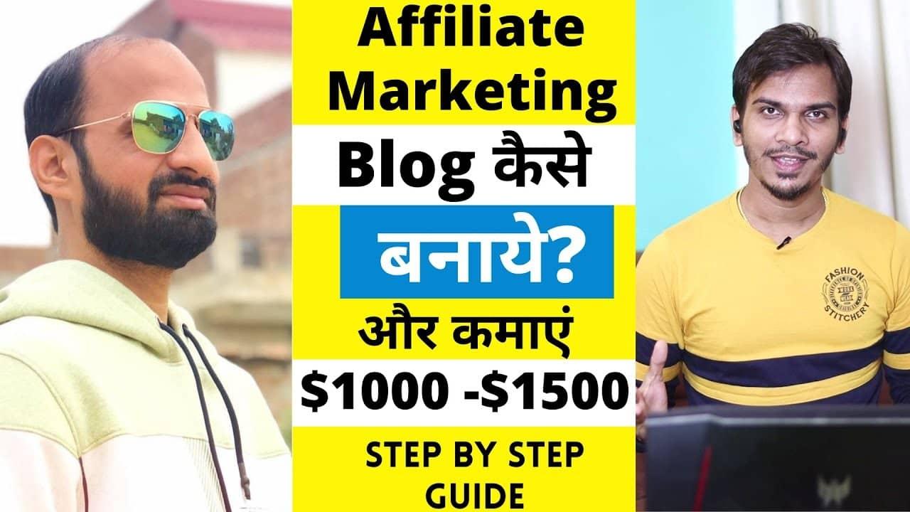 affiliate blog kaise banaye