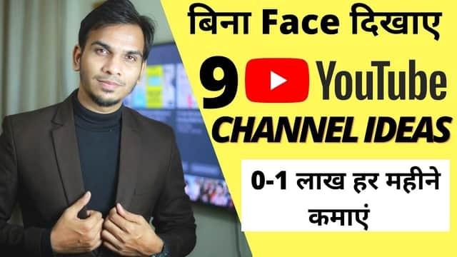 youtube channel ideas