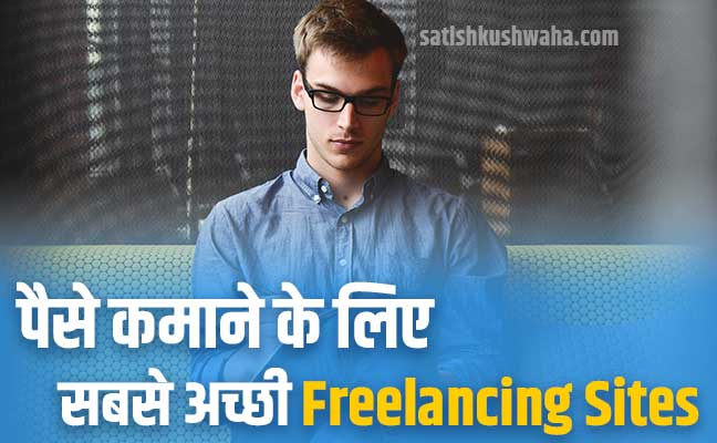 Top 5 Freelancing Sites To Earn Money