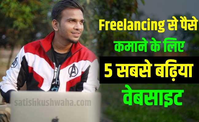 top 5 freelancing site