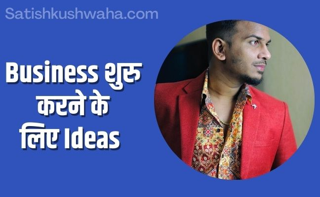 Best New Business Ideas In India 2021