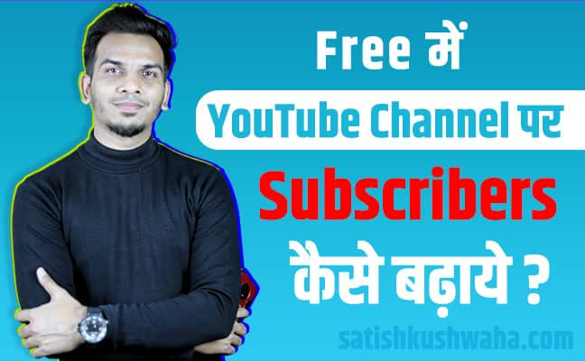 Free me YouTube Channel Par Subscriber Kaise Badhaye