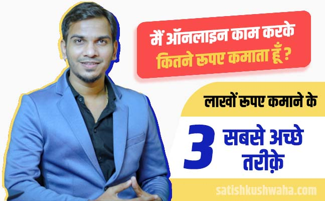 Satish Kushwaha Income
