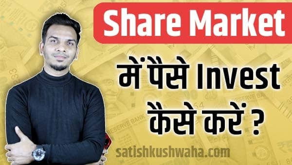 Share market me paise invest kaise kare
