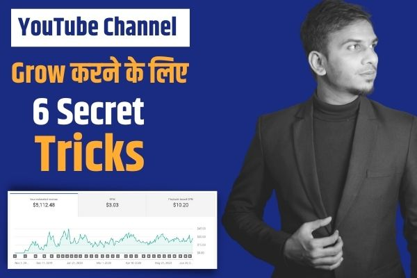 YouTube Channel Grow Kaise Kare.